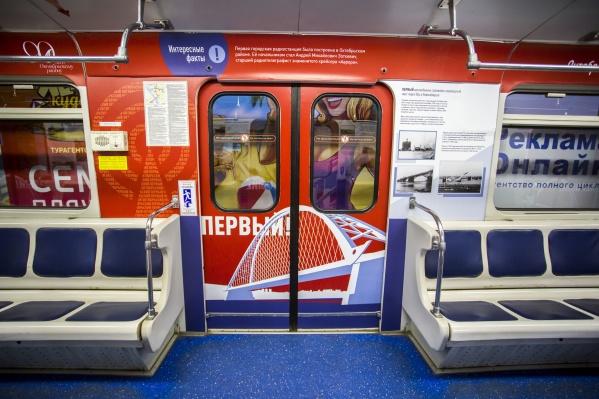 Новую экспозицию в вагоне метро посвятили 90-летию Октябрьского района