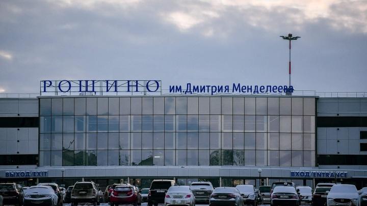 Тюменский аэропорт будет носить имя великого химика