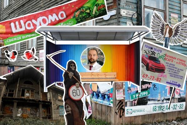 Незаконная реклама, фигура Смерти с косой, гирлянды для Чумбаровки и дизайнерское оформление остановок - реалии современного Архангельска