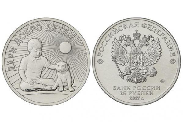 Монета «Дари добро детям» может стать особенной в коллекции