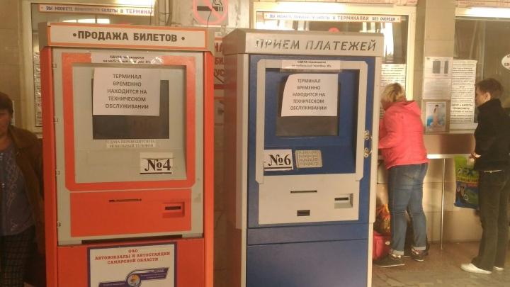«Встаньте в очередь»: на самарском автовокзале отключили терминалы продажи билетов
