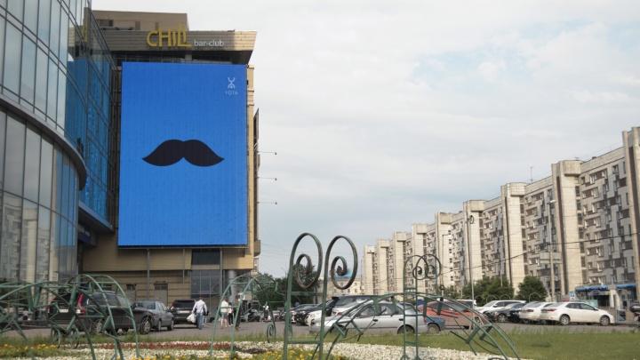 Yota тоже надеется: в центре Екатеринбурга появились символические усы