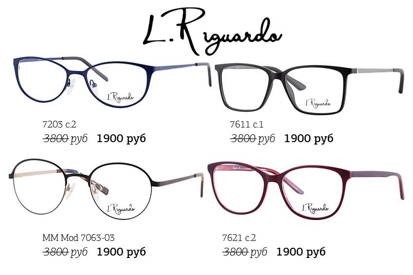 17f6cc139 L.Riguardo — это авторский бренд модных и стильных оправ. Качество по разумной  цене