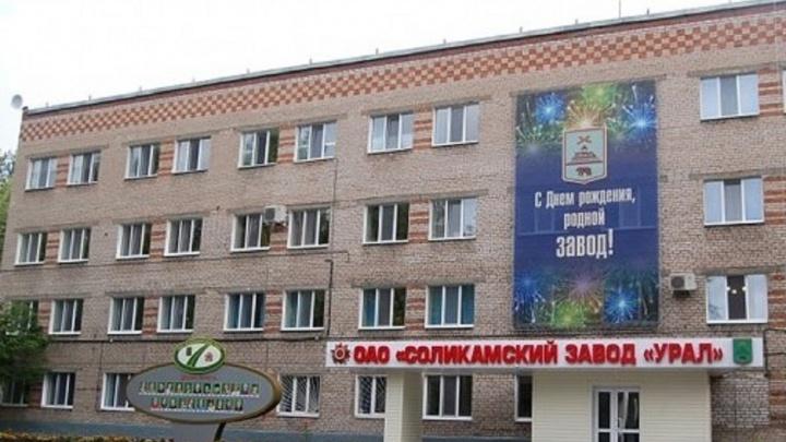 В Соликамске на пороховом заводе произошел пожар. Пострадали два человека