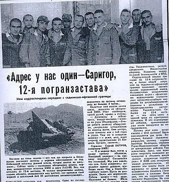О подвиге пограничников писали во всех центральных газетах в 93-м году