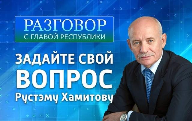 Прямая линия с Рустэмом Хамитовым: жители Башкирии о наболевших вопросах