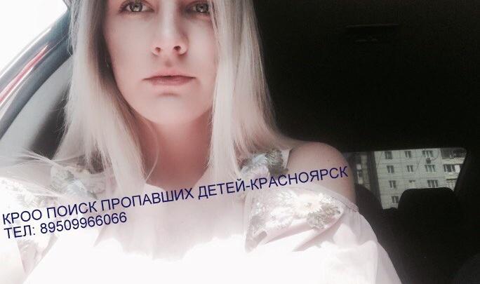 Потерявшаяся по дороге в институт в Красноярске 18-летняя блондинка найдена в Москве