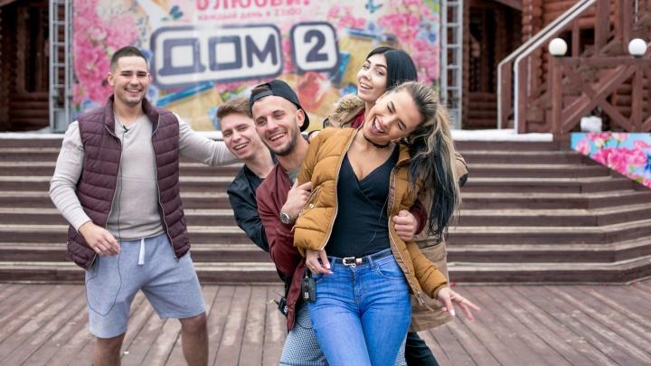 «Дом-2» отправляется в Тюмень за новыми звездами