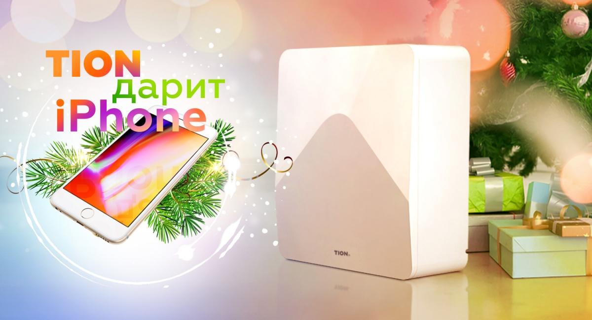 Известные новосибирские разработчики компактных вентиляционных устройств дарят iPhone