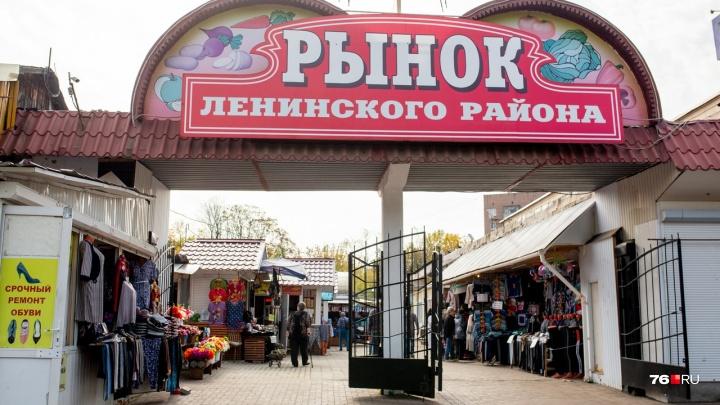 Депутаты разрешили мэрии продать Ленинский рынок Ярославля