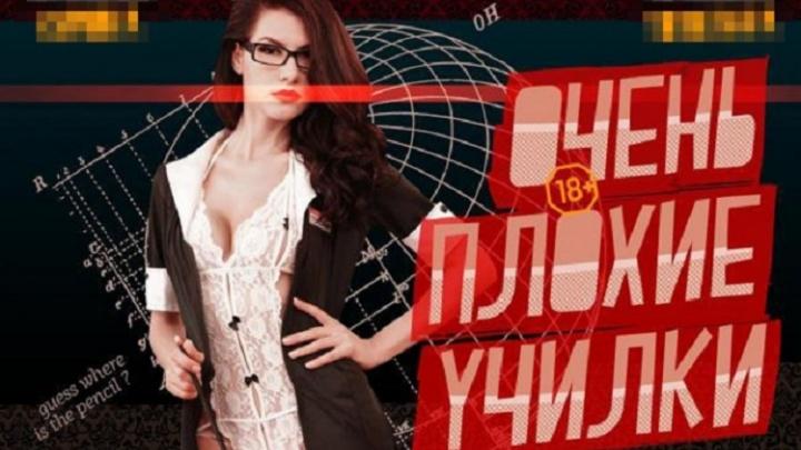 «Сочли оскорблением педагогов»: челябинский клуб накажут за рекламу с «плохой училкой»