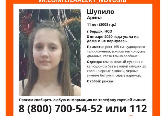 В Бердске пропала 11-летняя девочка