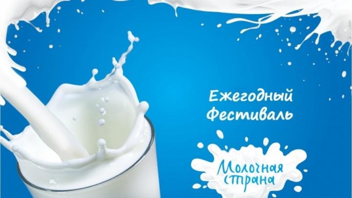 Какие развлечения ждут уфимцев на «Молочной стране»
