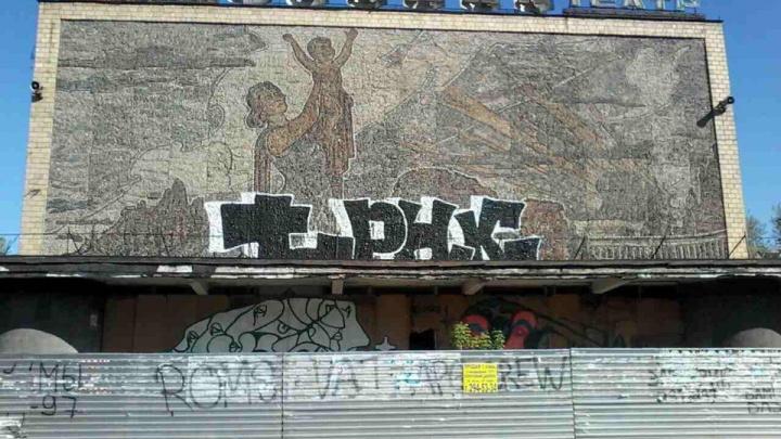 Спустя год полиция снова взялась за поиски вандалов, изуродовавших мозаику кинотеатра «Родина»