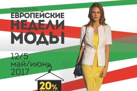 Европейская мода в городе
