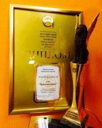 Промсвязьбанк стал лауреатом Национальной банковской премии – 2013