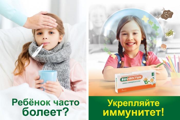 «Дети меньше болеют»: в октябре «Био-Веста» снижает цены на популярный пробиотик