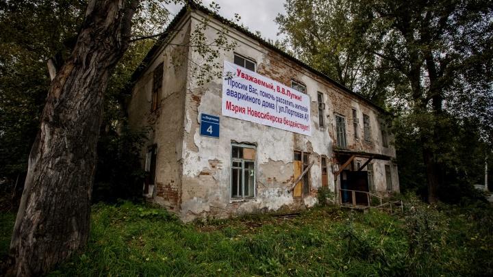 Жильцов аварийного дома заставили снять с дома послание Путину