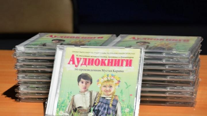 В Уфе создали аудиокнигу по произведениям Мустая Карима