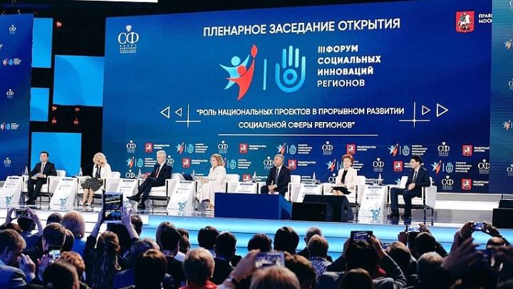 Благотворительный фонд «Металлург» выступил на форуме социальных инноваций в Москве