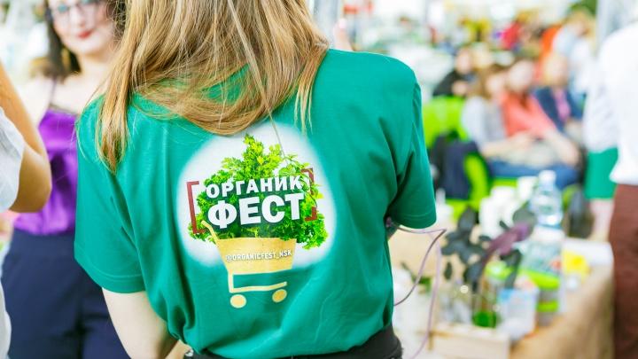 Вегетарианский фестиваль «Органик фест 2.0» пройдет в «МЕГЕ»