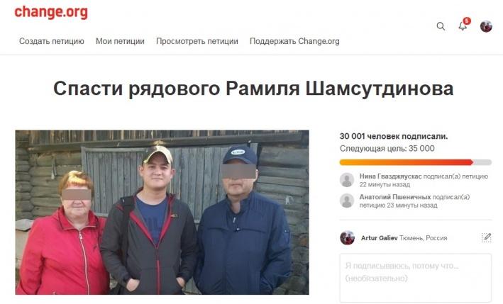 Петиция в поддержку Шамсутдинова