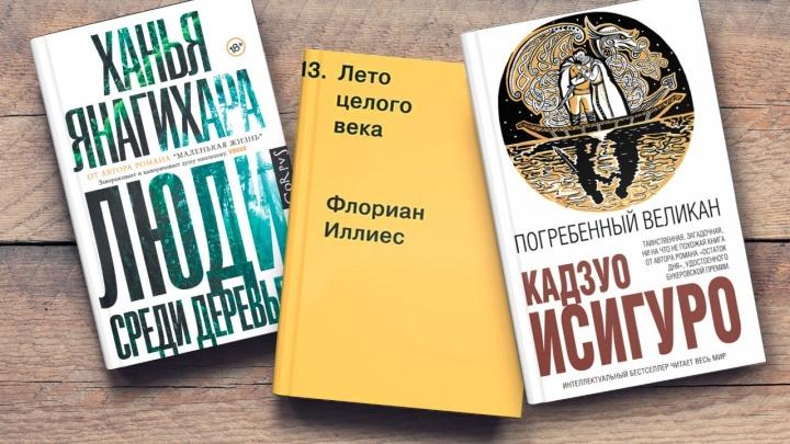 Каникулы долгого режима: два художественных романа и один нон-фикшен для выходного чтения