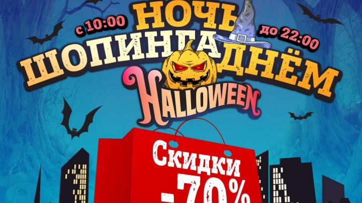 «Ройял Парк» устроит шопинг со скидками до 70 % на мистический Хэллоуин