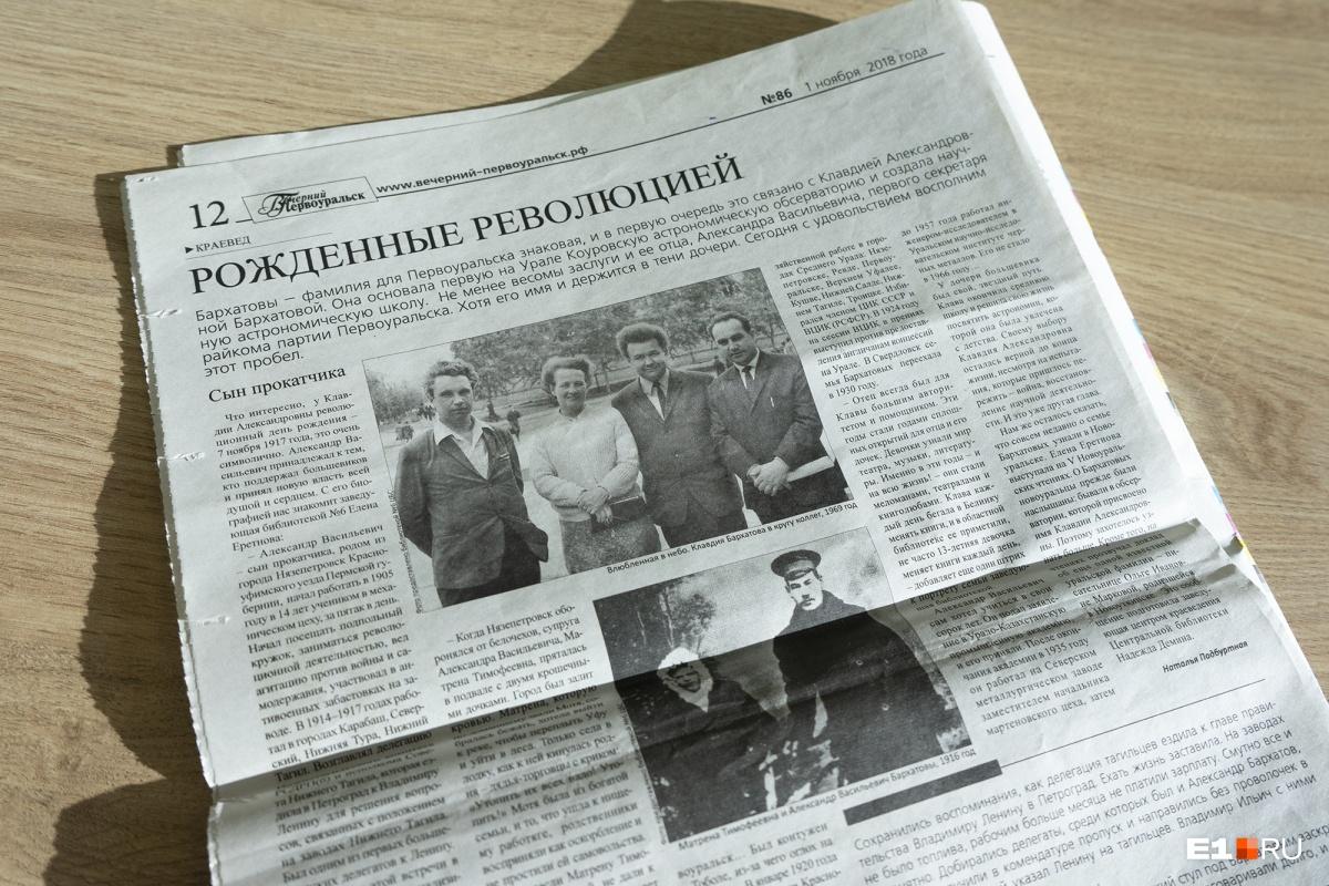 Материал про Клавдию в первоуральской газете