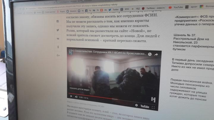 Полетят погоны. УФСИН прокомментировало видео с пытками в ярославской колонии