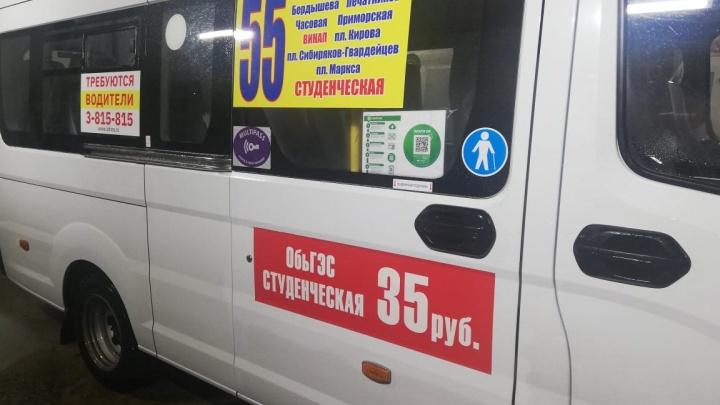 Новосибирский перевозчик снизил тариф на проезд в маршрутке на 5 рублей