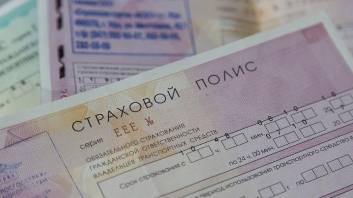 В Башкирии спрос на е-ОСАГО вырос в 5 раз