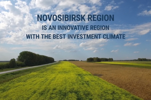 Новосибирскую область называют инновационным регионом с лучшим инвестклиматом