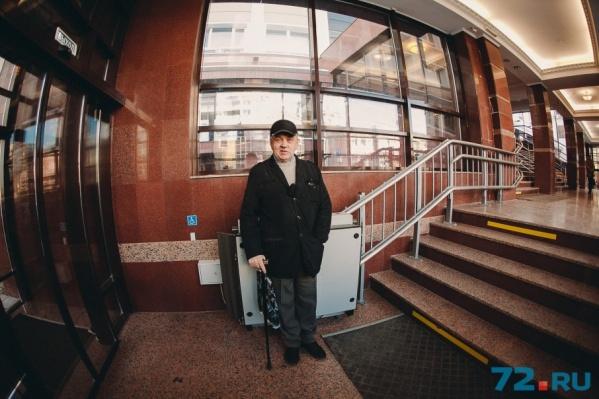Андрей Романов — инвалид второй группы