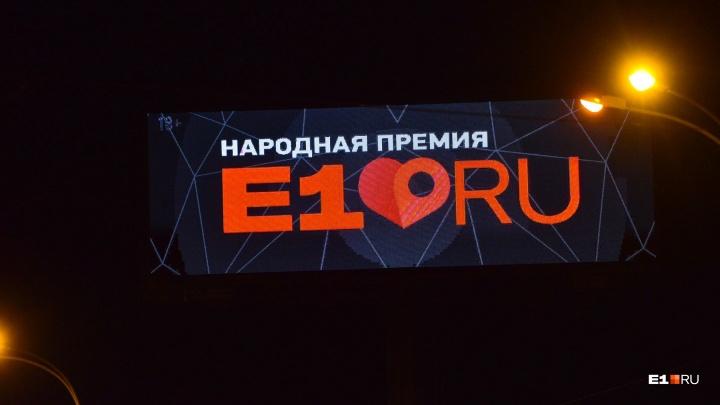 Последний шанс повлиять на топ-10: в полночь мы закроем приём кандидатов на Народную премию E1.RU