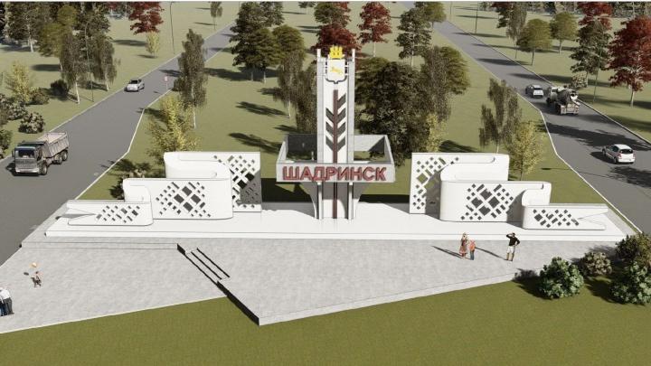 В Курганской области назвали лучшие проекты новых въездных знаков в посёлки