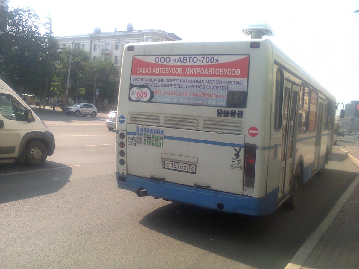 Тюменский автобус ходит по челябинскому маршруту №64