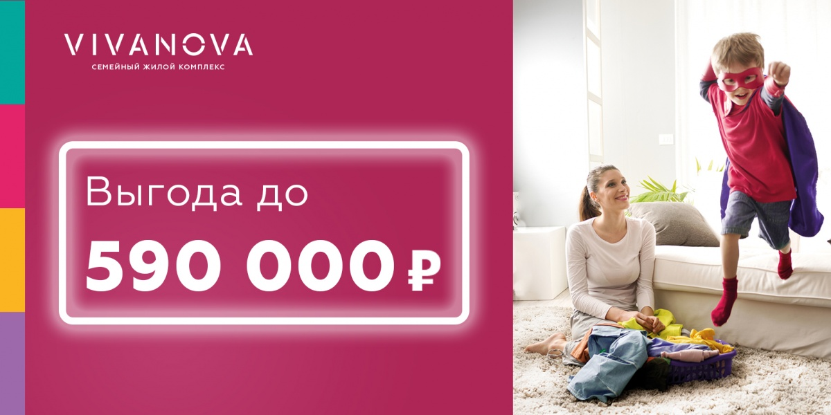 В лучшей новостройке Академгородка можно успеть купить квартиру с выгодой до 590 000 рублей