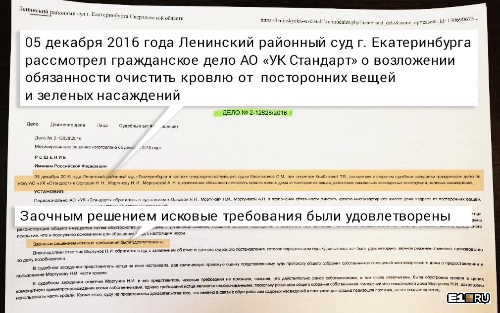 Суд прошел в 2016 году. Николая Ивановича обвинили в захвате общей территории и порче крыши. Требования управляющей компании удовлетворили. После этого Николай Иванович попытался оспорить решение