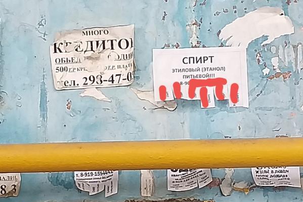 Объявления подпольные предприниматели расклеивают на жилых домах
