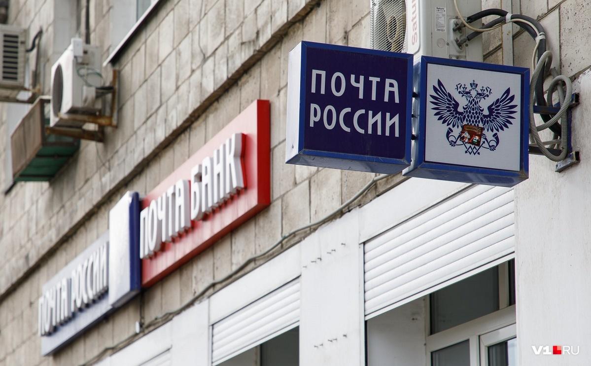 Из почтового отделения волгоградец пошел прямиком в полицию
