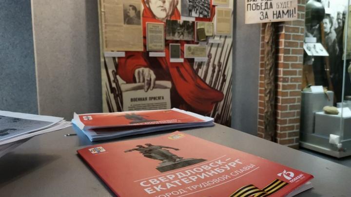 Екатеринбург станет городом трудовой славы: что это значит