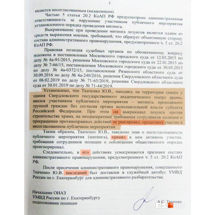Текст протокола Юлии абсолютно совпадает с протоколом Дарьи, кроме одного — почему-то ее действия описаны в мужском роде