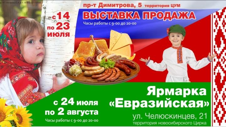 Выставка-продажа товаров от белорусских и российских производителей пройдёт у ЦУМас 14 по 23 июля
