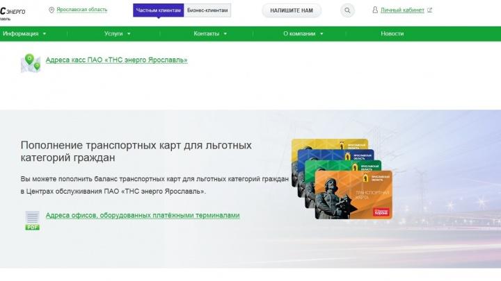 Транспортные карты можно пополнять и в офисах«ТНС энерго Ярославль»