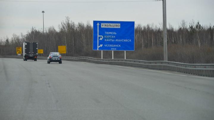 Приготовьтесь: в районе Кольцово до осени будут ремонтировать съезды на Химмаш, Тюмень и Челябинск