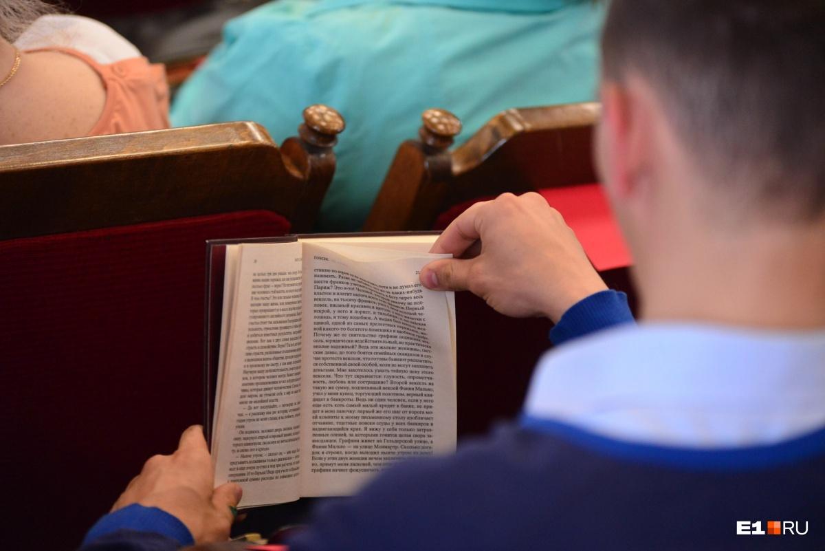 Попытались рассмотреть через плечо, что же читает молодой человек