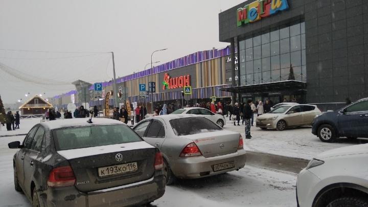 В Екатеринбурге эвакуировали «Мегу»