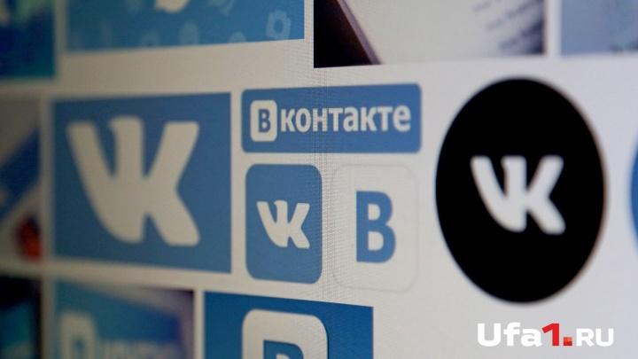 Жителя Башкирии осудят за посты в соцсетях