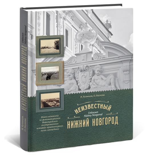Нижний Новгород без банальщины: пять самых необычных книг о родном городе и его жителях